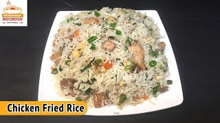 Chicken Fried Rice | Restaurant Style Fried Rice Recipe | Chicken Fried Rice in Telugu