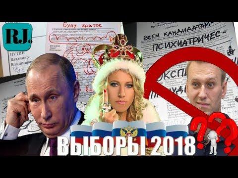 Выборы 2018? ЗАБУДЬТЕ!!! Россия, Путин.. балалайка