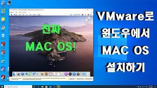VMware로 윈도우에서 MAC OS 설치하기