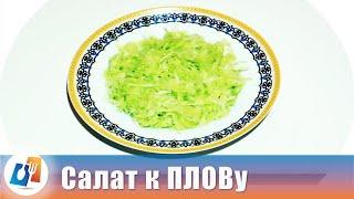 Салат к ПЛОВУ - Самый простой рецепт 🍴♨ Узбекская кухня