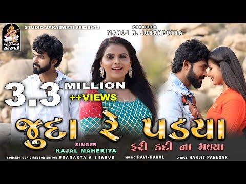 KAJAL MAHERIYA | Juda Re Padya | જુદા રે પડ્યા ફરી કદી ના મળ્યા | Gujarati New Song 2020