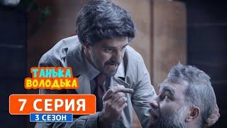 Танька и Володька. Пропажа Рэмбо - 3 сезон, 7 серия | Сериал комедия 2019