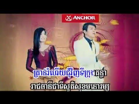 សម្រស់ភ្នំពេញ Samrors Phnom Penh Karaoke ខេមរៈសិរីមន្ត Khemarak Sereymun