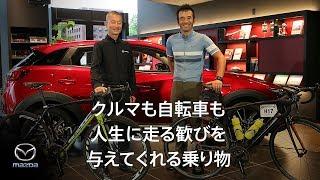 マツダブランドスペース大阪で開催されるブランドイベント。今回はゲス...