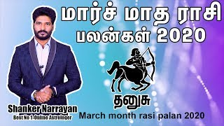 March month rasi palan Dhanusu  2020 | தனுசு மார்ச் மாத ராசிபலன் 2020 | மாசி , பங்குனி மாத ராசி பலன்