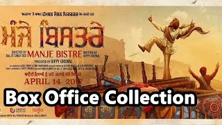 Manje Bistre | Box Office Collection | Gippy Grewal | Sonam Bajwa | dainik Savera
