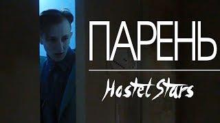 """HostelStars - """"ПАРЕНЬ"""" пародия"""
