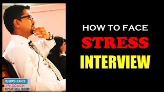How to face Stress Interview | Are stress interviews effective? What is a stress interview?