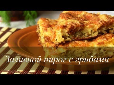 ПИРОГ С ГРИБАМИ И СЫРОМ Наливной пирог  | VIKKAvideo-Простые рецепты