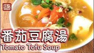 ★番茄豆腐湯  簡單做法★ | Tomato Tofu Soup Easy Recipe thumbnail