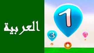 Arabic numbers 1-20, learning Arabic with kids
