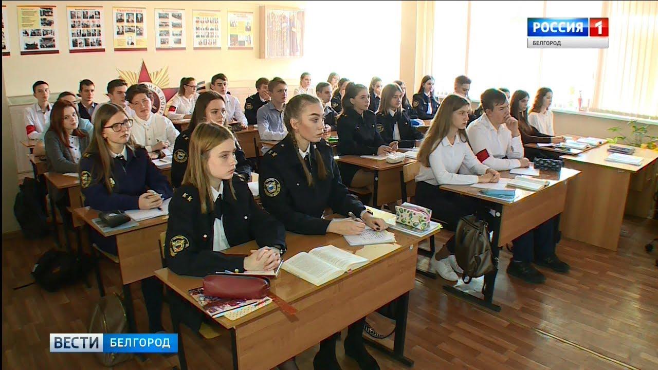 В Белгородской области всё больше школ подключаются к онлайн-урокам финансовой грамотности