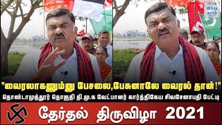 thondamuthur-dmk-candidate-karthikeya-sivasenapathy-interview-tn-election-2021-hindu-tamil-thisai