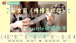 「黃MerMer」莫文蔚-慢慢喜歡你 烏克麗麗ukulele彈唱教學 ukulele tutorial
