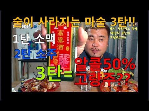 잡솨 술이 사라지는 마술 대망의 3탄!!!!알콜50% 고량주??(Mukbang)Eatingshow)