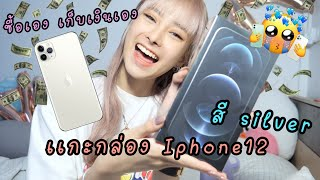 Grace zy || ASMR Unbox Iphone 12🌈+ What's on my Phone✨