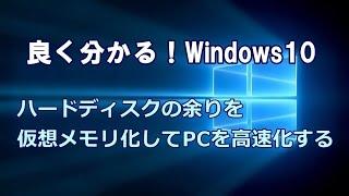 Windows10 ハードディスクの余りを仮想メモリ化してPCを高速化する方法