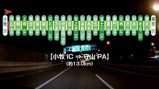 東名高速道路(上り)全SA・PA寄ってみた