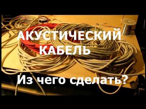 Акустический кабель.