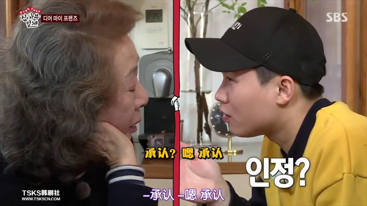 尹老闆受昇基指點 是生氣了嗎@家師父一體 EP9 - YouTube