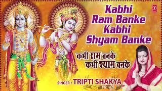 रविवार Special Superhit Classic Bhajan I Kabhi Ram Banke Kabhi Shyam Banke I TRIPTI SHAKYA