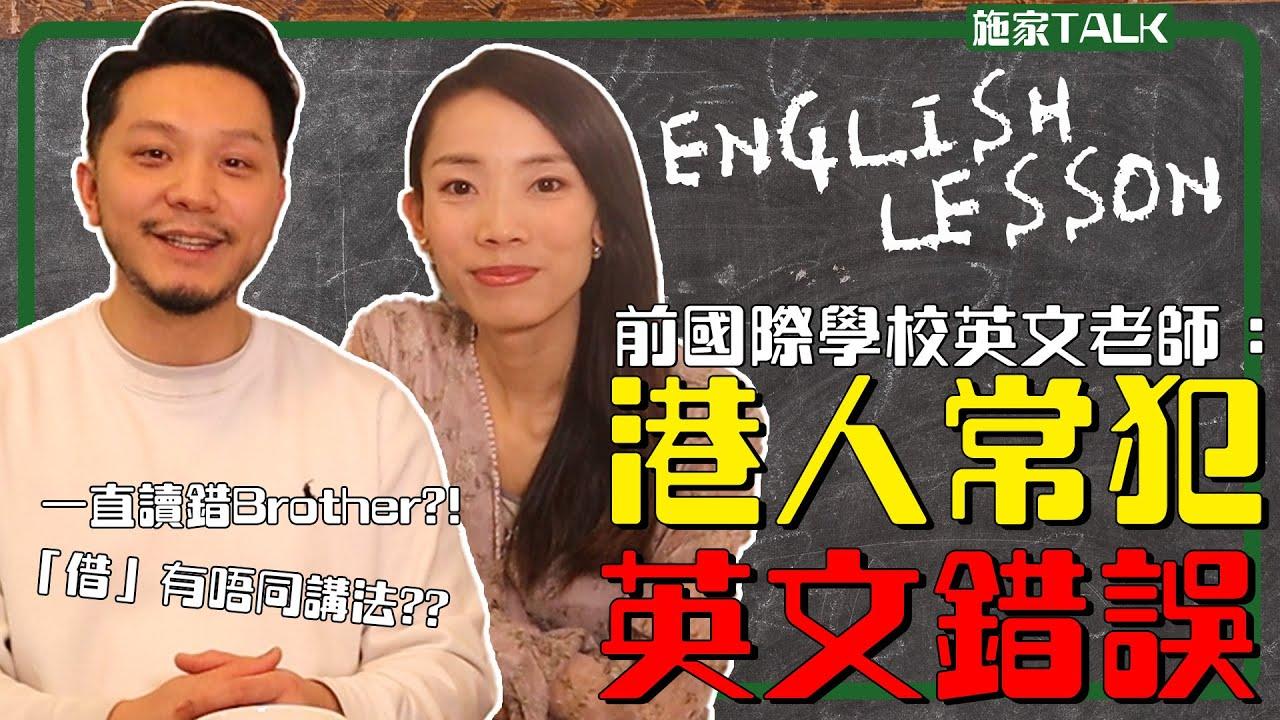 【施家Talk】前國際學校英文老師:五個港人常犯英文錯誤!|「借」有唔同講法|一直讀錯Brother⁉️|#英文教室 #施太英文 #常犯錯誤