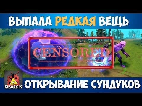 видео: ШОК: НЕВЕРОЯТНО РЕДКАЯ ВЕЩЬ Выпала в Дота 2 При Открывании Сундуков