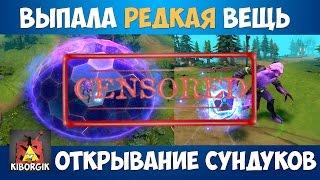 ШОК: НЕВЕРОЯТНО РЕДКАЯ ВЕЩЬ Выпала в Дота 2 При Открывании Сундуков