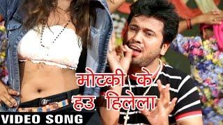 Motaki Ke Hau Hilela - Ajit Anand - Ghaghari Se Hawa Cool Cool Milela - Bhojpuri Hit Songs 2017 new