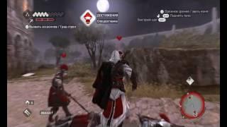 Assassin s Creed Brotherhood + Пора