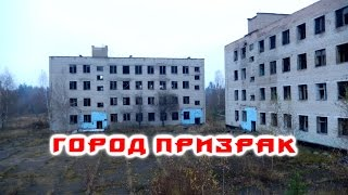 СТАЛК ПО ЗАБРОШЕННОЙ ВОЕННОЙ БАЗЕ.ЧАСТЬ 1.КАК БУДТО ЧЕРНОБЫЛЬ/abandoned Russian military base