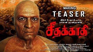 Seethakathi - Making Teaser | Vijay Sethupathi | Highlights | Thalaivar 165 Update | Rajiniaknth