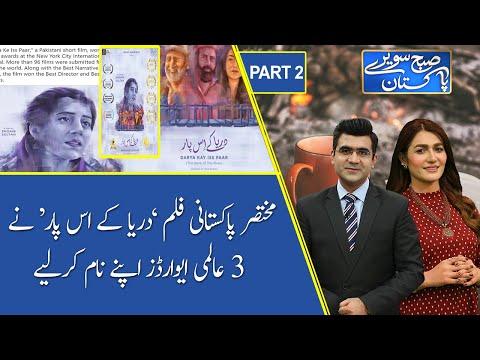 Subh Savaray Pakistan | Pakistani Short film won 3 International awards | Part 2 | 09 June 2021 thumbnail