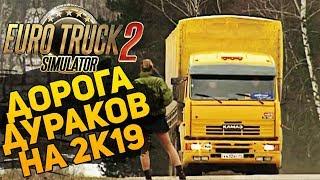 Дорога Дураков в 2К19 - Euro Truck Simulator 2 Multiplayer