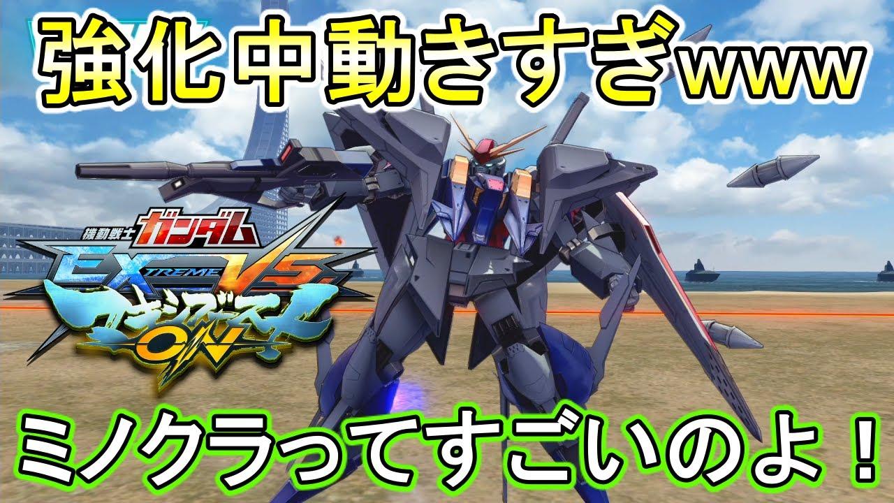 【マキオン】ミノクラ中は全機体機動力ナンバーワン!おまけミサイルも頑張ってます【EXVSMBON】【クスィーガンダム】【Ξ】