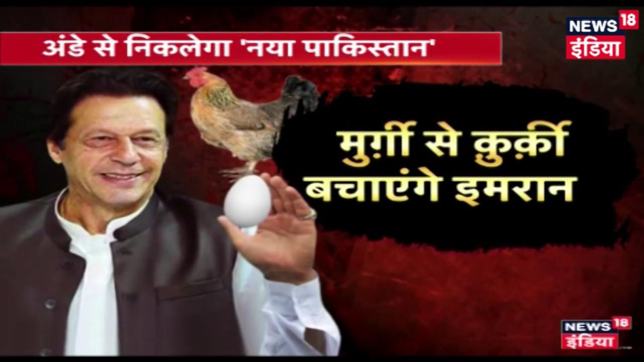 Imran Khan's Chicken-Plan To Save Pakistan
