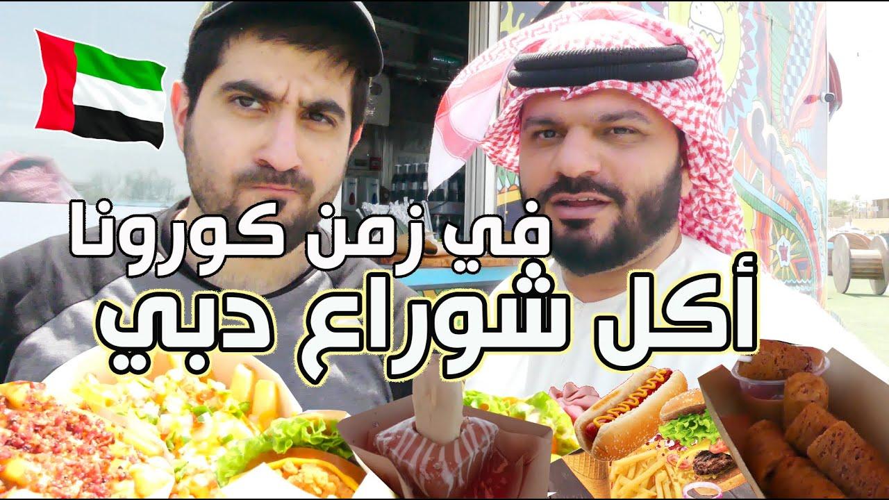 أكل الشوارع في آخر مخرج في دبي 🍔 🌭🍦Street Food in Last Exit Dubai