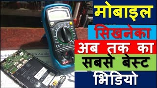How to repair mobile board||Mobile phone motherboard repairing training in Hindi |