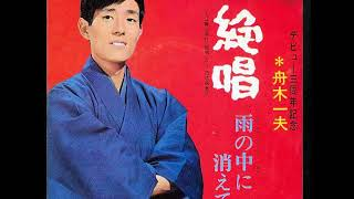 舟木一夫/絶唱 (1966年8月発売) 作詞:西條八十/作曲:市川昭介.