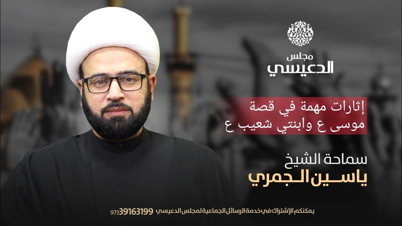 مباشر ( إثارات مهمة في قصة موسى ع وابنتي شعيب ع ) الشيخ ياسين الجمري مجلس الدعيسي