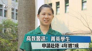 高教警訊! 菁英學生申請赴陸 4年增7成