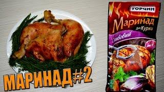 Курица в сливовом маринаде от торчин   рецепт №2