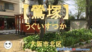 【鶯塚】(うぐいすつか)大阪市北区 天満方面から長柄橋へ向う途中、旧...