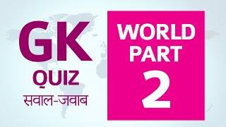 Gk| Gk quiz on World Part 2 | World Quiz 2 screenshot 4