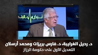 د. رحيل الغرايبة، د. فارس بريزات ومحمد أرسلان - التعديل الأول على حكومة الرزاز