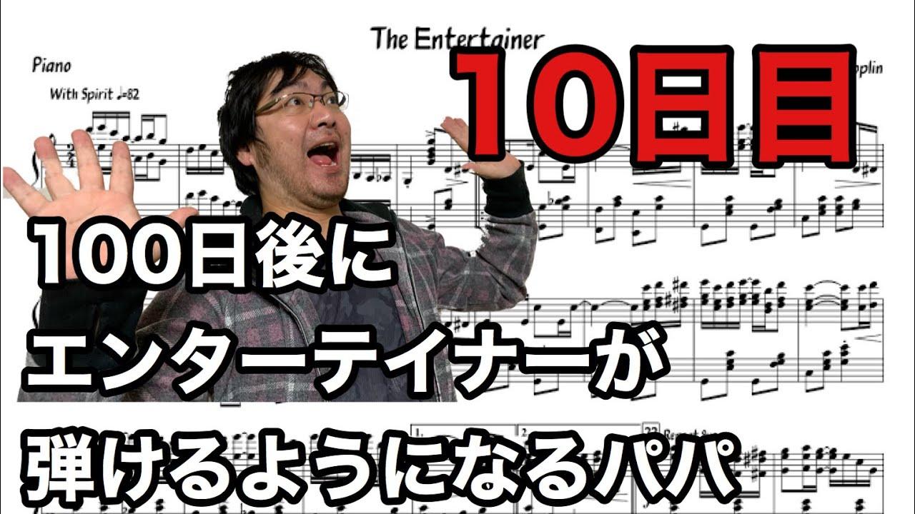 【10日目】100日後にエンターテイナーが弾けるようになるパパ【Simply Piano】