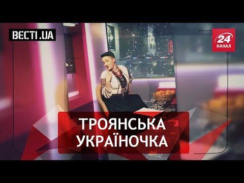 Вєсті.UA. Новий образ Савченко