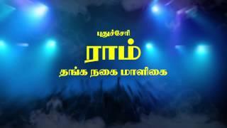 Ram thanga nagai SSLIFE tv ad