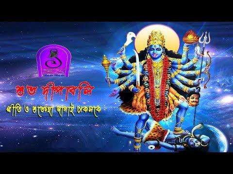 শুভ দীপাবলি'র প্রীতি ও শুভেচ্ছা জানাই সকলকে #Shilpi_zone #Happy_Deepawali #Kali_Puja_2018 #Kali_Puja