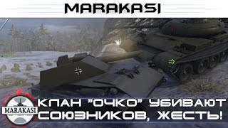 """Клан """"очко"""" провоцирует и убивает союзников, бешеные олени World of Tanks"""